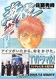 海猿 (12) (ヤングサンデーコミックス)