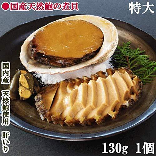 高級国内産天然黒あわび使用かいやの煮貝(桐箱入り)大サイズ130g×1個(冷蔵)法人向けにも最適!