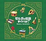 【Amazon.co.jp限定】ゼルダの伝説 夢をみる島 オリジナルサウンドトラック【初回数量限定BOX仕様】(Amazonロゴ柄CDペーパーケース付)