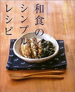 和食のシンプルレシピ