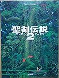 楽しいバイエル併用 聖剣伝説(2)