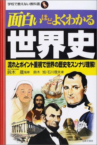面白いほどよくわかる世界史―流れとポイント重視で世界の歴史をスンナリ理解! (学校で教えない教科書)
