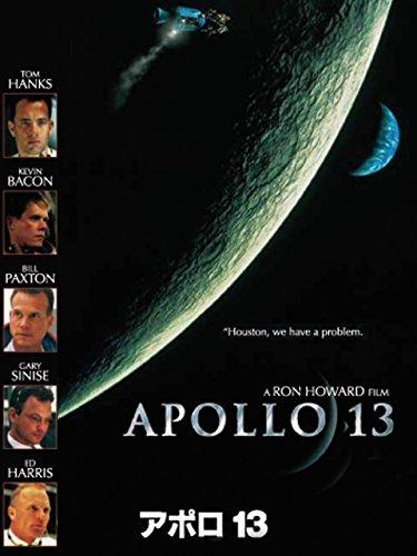 アポロ13 (吹替版)