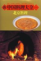 新 中国料理大全〈1〉北京料理