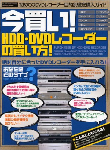 今買い!HDD・DVDレコーダーの買い方! (Inforest mook―PC・GIGA特別集中講座)