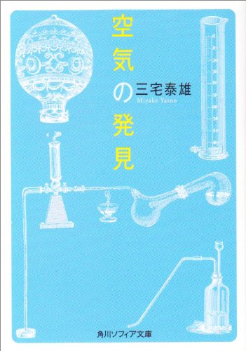 空気の発見 (角川文庫 白 124-1)