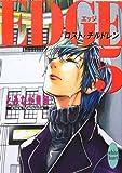 EDGE5 ロスト・チルドレン (講談社X文庫 ホワイトハート)