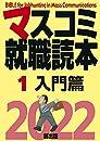 マスコミ就職読本2022 第1巻 入門篇