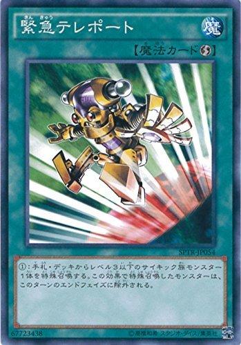 遊戯王カード SPTR-JP054 緊急テレポート ノーマル 遊戯王アーク・ファイブ [トライブ・フォース]