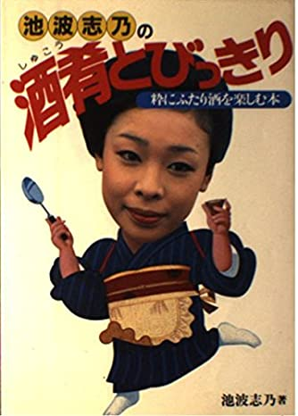 池波志乃の 酒肴とびっきり―粋にふたり酒を楽しむ本