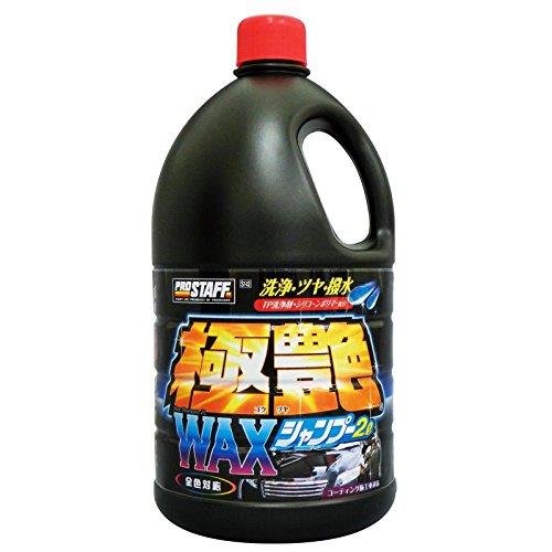 プロスタッフ 洗車用品 カーシャンプー 極艶ワックスシャンプー 2L S142 大容量サイズ
