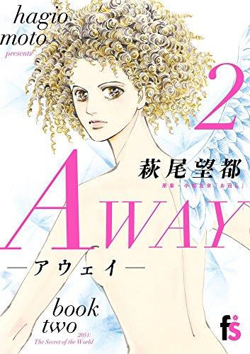 AWAY-アウェイ- (2) (フラワーコミックス)