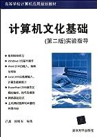 计算机文化基础(第二版)实验指导