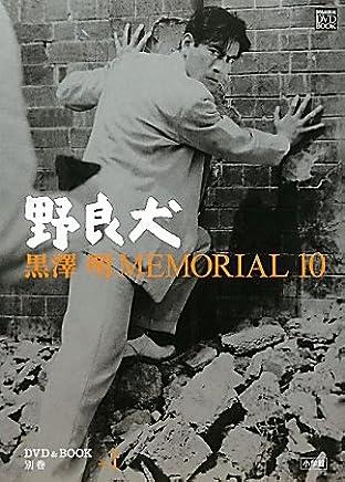 黒澤明MEMORIAL10 別巻+1「野良犬」 (小学館DVD&BOOK)