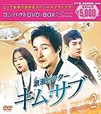 浪漫ドクター キム・サブ コンパクトDVD-BOX2<スペシャルプライス版>[DVD]