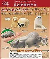 ART IN THE POCKET 長沢芦雪の子犬 全3種セット(フルコンプ)・キタンクラブ