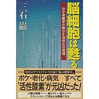 N Saib Wa Yomigaeru 4877125051 Book Cover