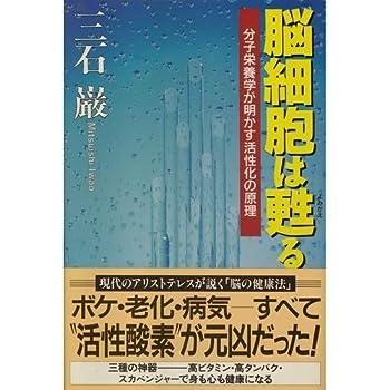 Tankobon Hardcover No¯ Saibo¯ Wa Yomigaeru Book