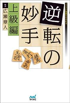 [広瀬 章人]の逆転の妙手 上級編 (マイナビ将棋BOOKS)