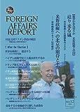 フォーリン・アフェアーズ・リポート 2020年12月号