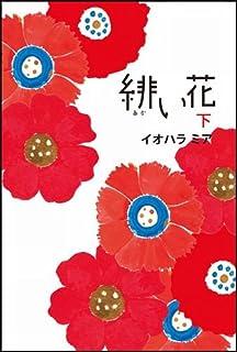 緋い花(下)