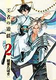 王者の遊戯 2巻 (バンチコミックス)
