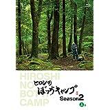 ヒロシのぼっちキャンプ Season2 上巻 [Blu-ray]