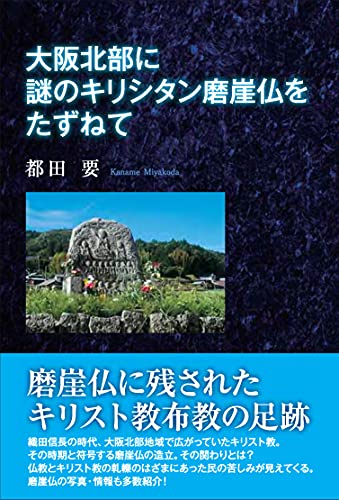 大阪北部に謎のキリシタン磨崖仏をたずねて