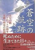【バーゲンブック】 蒼空の航跡