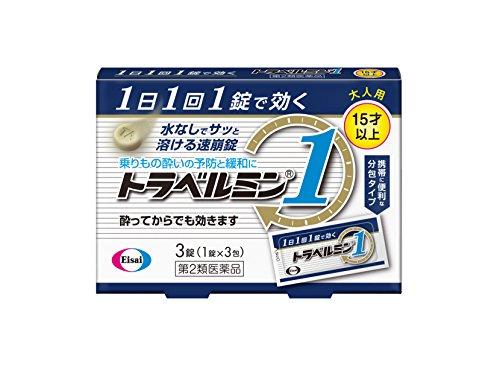 【第2類医薬品】トラベルミン1ー3錠