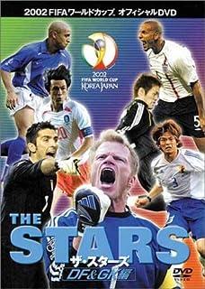 FIFA 2002 ワールドカップ オフィシャルDVD ザ・スターズ DF & GK編
