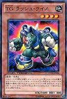 遊戯王 TG ラッシュ・ライノ ノーマル DT12-JP004