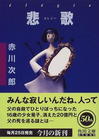 悲歌(エレジー) (角川文庫)の詳細を見る