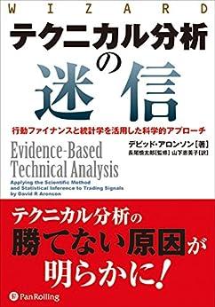 [デビッド・アロンソン]のテクニカル分析の迷信 ──行動ファイナンスと統計学を活用した科学的アプローチ