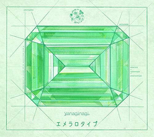 【Amazon.co.jp限定】エメラロタイプ(初回限定盤B CD+特典CD)(スペシャルDVD付き)