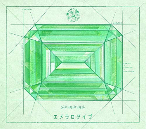 エメラロタイプ(初回限定盤B CD+特典CD)