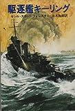 駆逐艦キーリング (ハヤカワ文庫 NV 222)