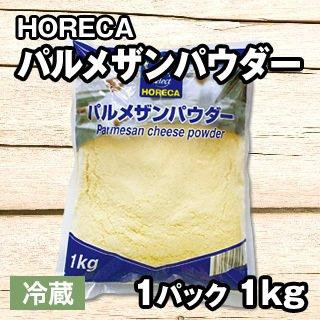 パルメザンパウダー 1kg 【冷蔵】ホレカセレクト(12パック)