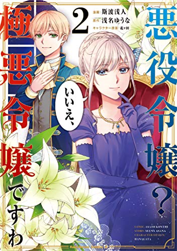 悪役令嬢? いいえ、極悪令嬢ですわ (2) (角川コミックス・エース)の詳細を見る