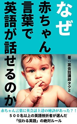 なぜ赤ちゃん言葉で英語が話せるのか