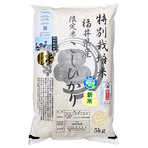 無農薬 無化学肥料栽培 コシヒカリ 「プレミアム」令和2年産新米 特別栽培米 5kg (7分精米)