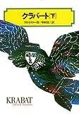 クラバート(下) (偕成社文庫4060)