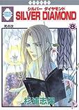 SILVER DIAMOND(8) (冬水社・いち*ラキコミックス)