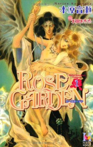 ROSE GARDEN ―ローズガーデン(1) (Holly Novels 01)