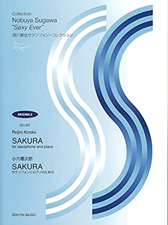 SEO007 須川展也サクソフォン=コレクション 小六禮次郎 SAKURA