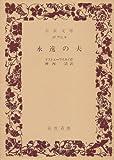 永遠の夫 (岩波文庫 赤 615-9)