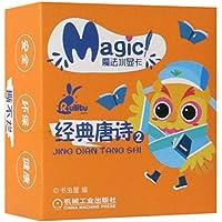 经典唐诗(2)/魔法水显卡