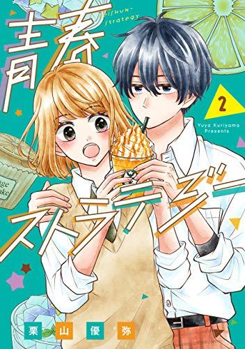 青春ストラテジー 2巻 (LINEコミックス)
