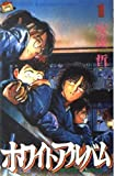 ホワイトアルバム 1 (少年マガジンコミックス)