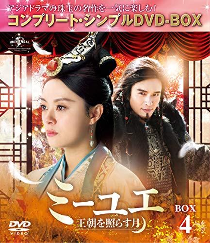 ミーユエ~王朝を照らす月~ BOX4 (コンプリート・シンプルDVD‐BOX5,000円シリーズ)(期間限定生産)